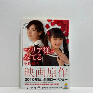☆f6/マリア様がみてる 今野緒雪 集英社 コバルト文庫 4冊まで送料180円(ゆうメール)