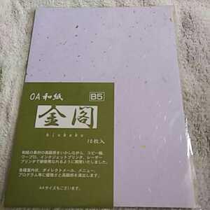 【88】OA和紙●B5●訳あり