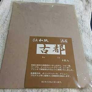 【88】OA和紙●A4●コピー用紙