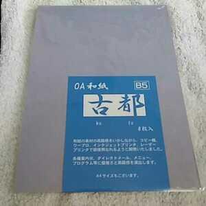 【57】AO和紙●8枚●コピー用紙