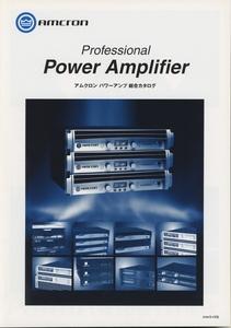 Amcron 2006年4月パワーアンプカタログ アムクロン 管2644