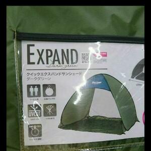 テント1~2人用