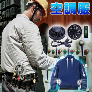 ポリ100% 格安 空調服 空調ウエア ジャンパー ブルゾン ウェアのみ 作業着 作業服 工場 建築現場 大容量 ファン バッテリー メンズ 長袖