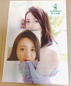 尾崎由香 写真集 「 OZAKI YUKA 」 直筆サイン入り ポストカード付き
