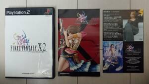 PS2 ファイナルファンタジー10-2 FINAL FANTASY X-2 中古 箱説明書付き 倖田來未パンフレット付き 動作確認済み レトロゲーム