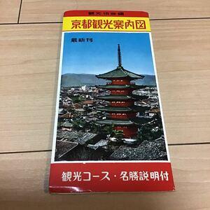 昭和30年代 京都観光案内図 / 福井朝日堂 発行