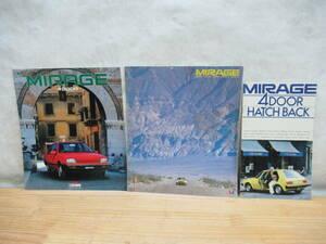 200722y17★ 古い 旧車 カタログ 三菱自動車 MMC MIRAGE ミラージュ 3冊セット パンフレット 70年代 80年代