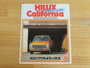 200722y17★ 古い 旧車 カタログ TOYOTA トヨタ ハイラックス カリフォルニア パンフレット 昭和56年 ピックアップ 4WD アメ車