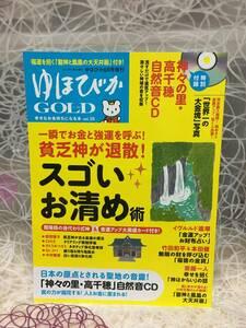 ゆほびかGOLD vol.39 幸せなお金持ちになる本 (CD、カード付き)ゆほびか2018年8月号増刊)