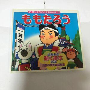 ももたろう 世界の名作童話 動く絵本DVD付15/平田昭吾