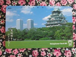 ◎大阪城&ツインタワー    青空  新緑    テレカ
