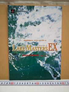 (管理番号C9604)プレイステーション2用ソフト「レイクマスターズEX」のショップ向けパンフレット