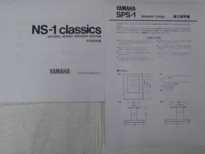 ヤマハ YAMAHA アルニコ ナチュラル サウンド スピーカー NS-1 classics スピーカースタンド SPS-1 取扱説明書