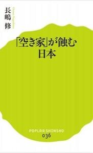 「空き家」が蝕む日本 (ポプラ新書) 長嶋修 空き家問題 超高齢化 人口減少 住宅問題 後期高齢者 中古本 書籍 格安 Book