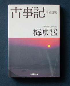 「古事記」増補新版 ◆梅原 猛(学研M文庫)