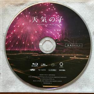 視聴確認済【Blu-ray】映画「天気の子」特典ディスク2のみ コレクターズEdition Weathering with you