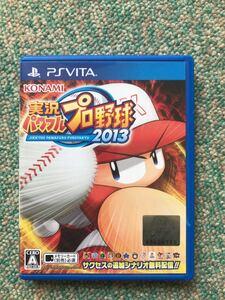 実況パワフルプロ野球2013 PS VITAソフト