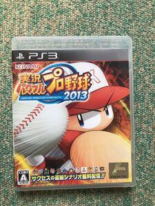 実況パワフルプロ野球2013 PS3ソフト