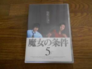 [DVD] 魔女の条件(5) 松嶋菜々子, 滝沢秀明, 黒木瞳