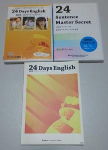 【英会話教材CD】24Days English 島田式~ロコモーティブメソッド