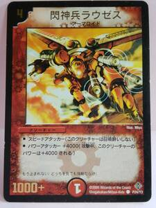 閃神兵ラウゼス P24/Y3 デュエルマスターズ