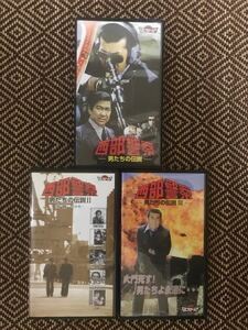 西部警察 男たちの伝説 3本セット VHS
