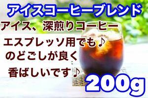アイスコーヒーブレンド 200g  苦味とコク重視!※即購入可