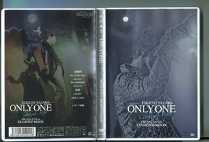 z3616 「矢沢永吉 ONLY ONE touch up SPECIAL LIVE in DIAMOND MOON」 レンタル用DVD/a05