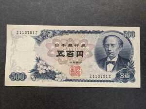岩倉具視 500円札 ZーZ番 ピン札