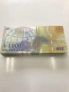 HIS ギフトカード 6万円分