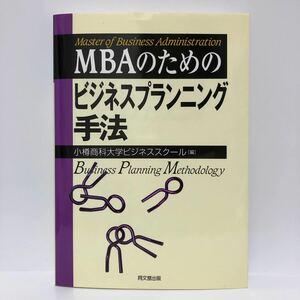 MBAのためのビジネスプランニング手法 小樽商科大学