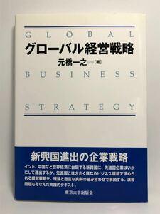 グローバル経営戦略 元橋一之