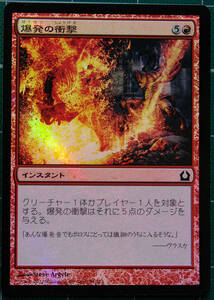 MTG マジック・ザ・ギャザリング 爆発の衝撃 foil (コモン) ラヴニカへの回帰 日本語版 1枚 同梱可