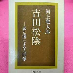 開運招福!★A07★ねこまんま堂★まとめお得! 吉田松陰