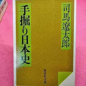 開運招福!★A07★ねこまんま堂★まとめお得! 手彫り日本史