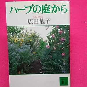 開運招福!★A07★ねこまんま堂★まとめお得! ハーブの庭から他一冊
