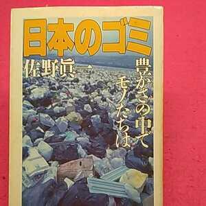 開運招福!★A07★ねこまんま堂★まとめお得!日本のゴミ他二冊