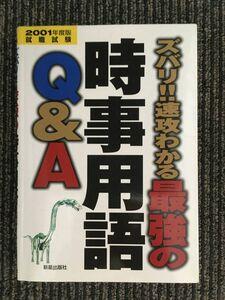 【B】M2 ズバリ!!速攻わかる最強の時事用語Q&A(2001年度版)/新星出版社編集部