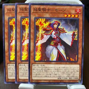 遊戯王 ノーマル 3枚 焔聖騎士-モージ