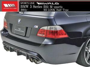 【M's】E60 E61 BMW 5シリーズ Mスポーツ用(2004y-)WALD SPORTS LINE リアディフューザー//FRP製 ヴァルド エアロ セダン ツーリング