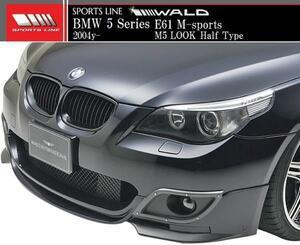 【M's】E60 E61 BMW 525i 530i 540i 545i M-sports用(2004y-)WALD SPORTS LINE M5 LOOK フロントハーフスポイラー//5シリーズ ヴァルド