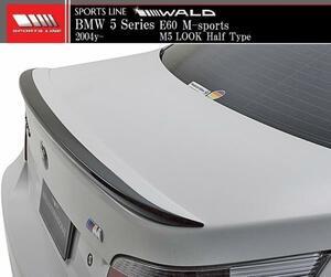 【M's】E60 BMW 5シリーズ(2004y-)WALD SPORTS LINE トランクスポイラー//FRP製 ヴァルド スポーツライン セダン 525i 530i 540i 545i