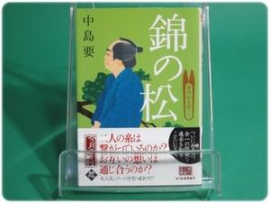 状態良/錦の松 着物始末暦6 中島要 角川春樹事務所/aa8439