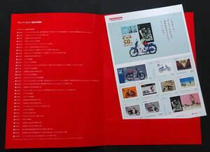 17553A2◆フレーム切手 ホンダ スーパーカブ誕生50周年★210