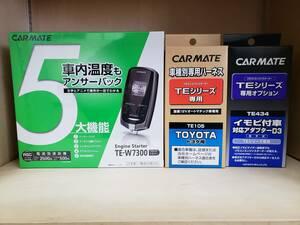 カーメイト エンジンスターター TE-W7300+TE105+TE434 液晶付きアンサーバックタイプ 送料無料