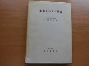 成山堂書店 小幡秀之著 船舶システム概論 昭和50年6月発行