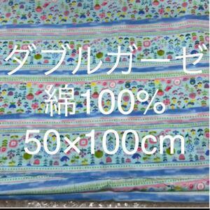 かわいいダブルガーゼ 綿100% コットンガーゼ 二重ガーゼ生地