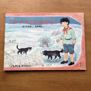 こどものとも 年中向き アルチコとおおおとこ 佐々木利明 浅野輝雄 1987年 初版 絶版 古い 絵本 昭和レトロ スペイン 犬 大男