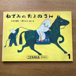 こどものとも 年中向き ねずみのおよめさん 日本の昔話 小野かおる 1988年 初版 絶版 古い 絵本 昭和レトロ 結婚 鼠 ネズミ