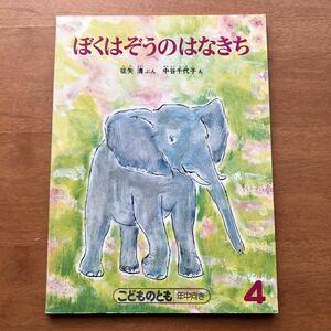 こどものとも 年中向き ぼくはぞうのはなきち 征矢清 中谷千代子 1989年  初版 絶版 古い 絵本 昭和レトロ 象 動物
